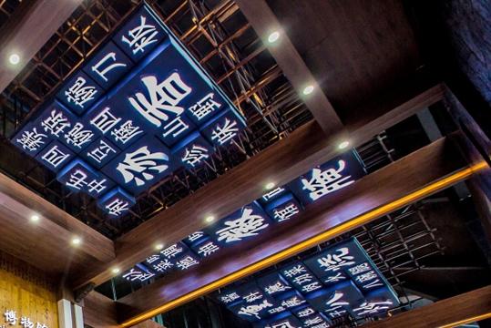 中國徽菜博物館